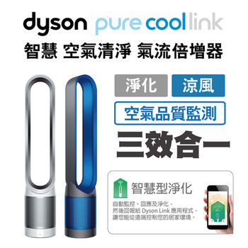 【dyson】TP02 智慧空氣清淨 氣流倍增器 (科技藍)