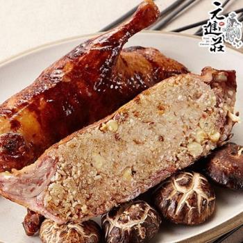 《元進莊》八寶鴨(1000g/份)