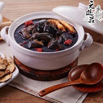 《元進莊》養顏七珍仙草雞(1200g/份,共兩份)