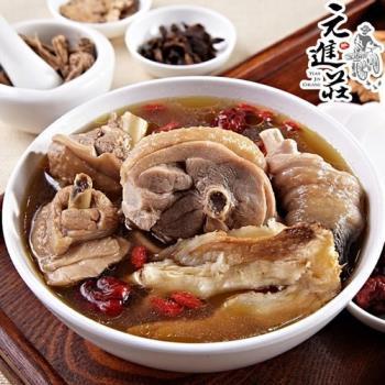 《元進莊》八珍雞(1200g/份,共兩份)