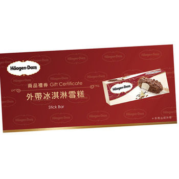 Haagen-Dazs外帶冰淇淋雪糕商品禮券7張入