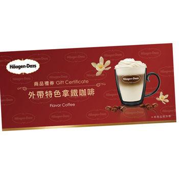 Haagen-Dazs特色拿鐵咖啡外帶商品禮劵6張入