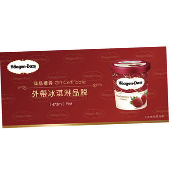 Haagen-Dazs品脫(473ml)冰淇淋外帶商品禮劵8張入