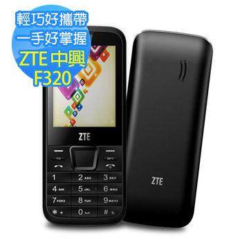 【全新逾期品】ZTE中興 F320 經典3G直立式手機