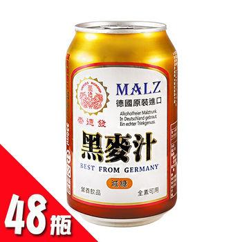 崇德發 黑麥汁Light減糖-兩箱優惠組(330mlx48罐)