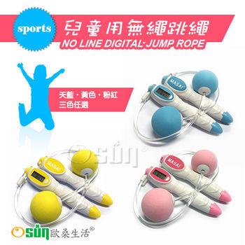 【Osun】兒童用無繩跳繩CE-147B黃色,天藍,粉紅2入 三色可選