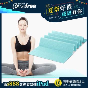 Comefree 羽量級TPE 摺疊瑜珈墊-Tiffany藍