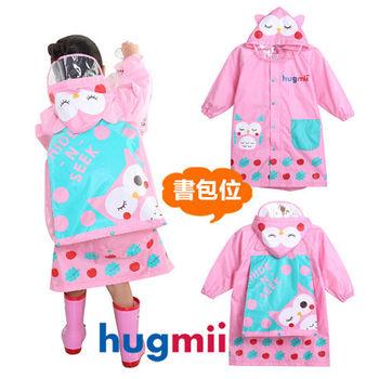 【hugmii】童趣立體造型書包位兒童雨衣_貓頭鷹
