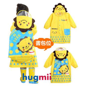 【hugmii】童趣立體造型書包位兒童雨衣_獅子