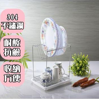 【愛家收納生活館】Love Home 304不鏽鋼 中型雙層碗盤架