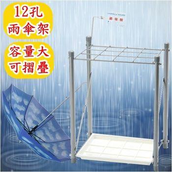 【愛家收納生活館】Love Home 十二孔輕鬆摺疊雨傘架【附滴水盤拿取方便】