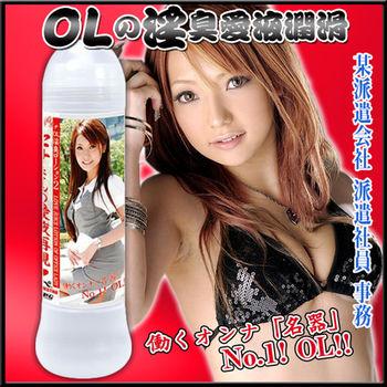 第2彈OL淫臭體液潤滑液-360ml AV女優潤滑液