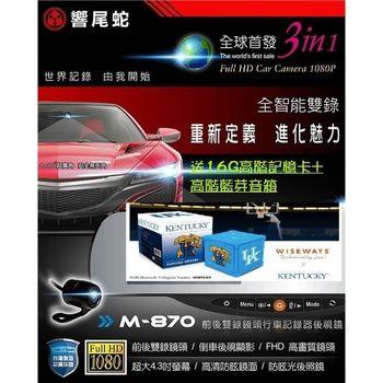【響尾蛇】 M-870 三合一雙鏡頭後視鏡行車記錄器(送16G記憶卡+藍芽音箱)