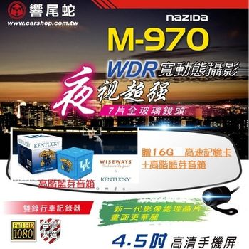 【響尾蛇】 M-970 雙鏡頭超強夜視後視鏡行車記錄器(送16G記憶卡+藍芽音箱)