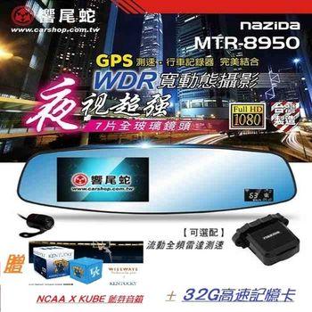 【響尾蛇】MTR-8950 全智能雙錄行車記錄器(1送2,贈32G記憶卡+藍芽音箱)