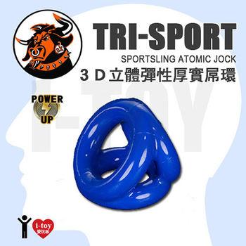 【魅力藍】美國剽悍公牛 3D立體彈性厚實屌環 TRI-SPORT SPORTSLING