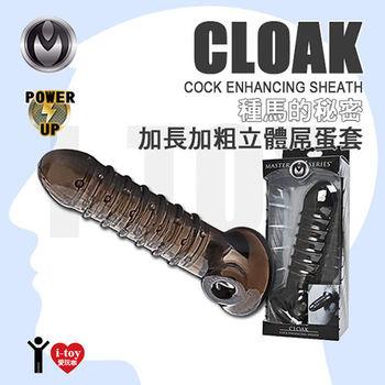 美國 XR brands 種馬的秘密 加長加粗立體屌蛋套 Cloak Cock Enhancing Sheath