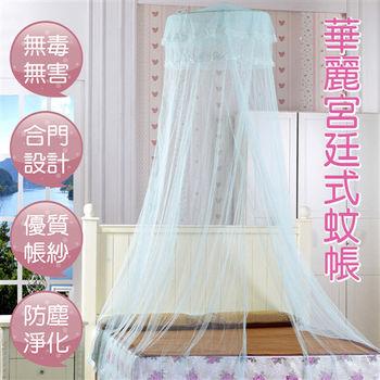 【ENNE】華麗宮廷式圓頂掛式蚊帳/兩色任選 (S0316-NY)