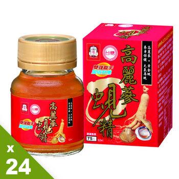 【即期出清】台糖高麗蔘蜆精24入(62ml/瓶)