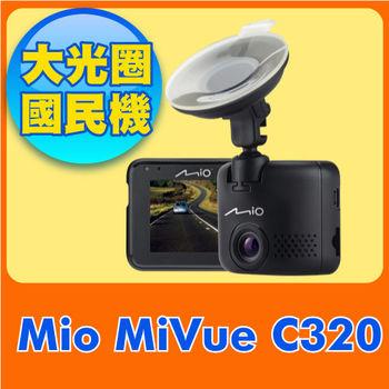 《新品上市送16G記憶卡》MiVue™ C320 大光圈 感光元件 行車記錄器