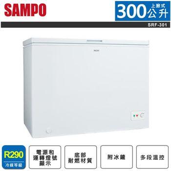 【SAMPO聲寶】300公升上掀冷凍櫃 (SRF-301)