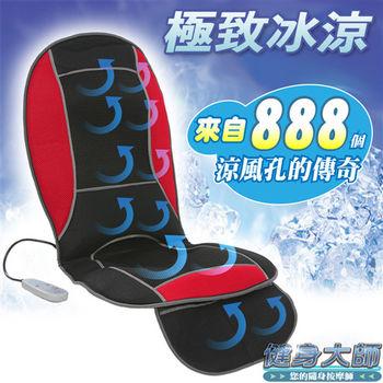 【健身大師】清涼一夏兩用型冰風椅墊