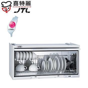 【喜特麗 】JT-3690Q 懸掛式臭氧殺菌烘碗機90CM/白色