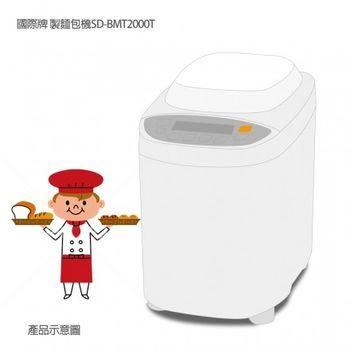 買就送-國際牌 Panasonic 製麵包機SD-BMT2000T