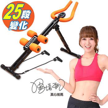 【健身大師】25段終極S曲線核心訓練機