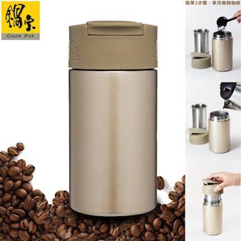 【鍋寶】咖啡萃取杯-香檳金 (贈咖啡粉) EO-SVC0465GCCFB100