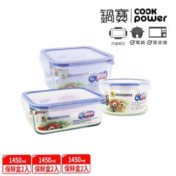 《鍋寶》 耐熱玻璃保鮮盒三件組 EO-BVC0401058280350
