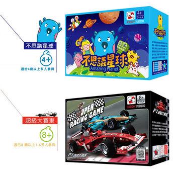 【Kiddy Kiddo 親子桌遊】不思議星球+1級方程式賽車 GT0041700+GT0008400