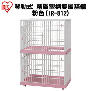 【IRIS】日本 移動式 精緻塑鋼雙層貓籠-粉色(IR-812)
