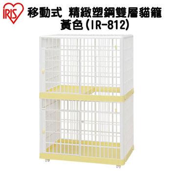 【IRIS】日本 移動式 精緻塑鋼雙層貓籠-黃色(IR-812)