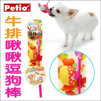 日本Petio啾啾逗狗棒互動玩具-牛排造型