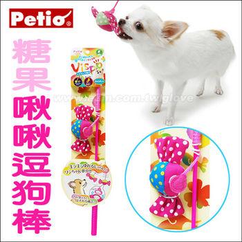 日本Petio啾啾逗狗棒互動玩具-糖果造型