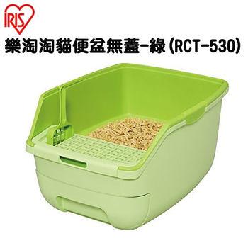 【IRIS】樂淘淘抽屜式雙層貓砂屋貓砂盆 無蓋-綠色(RCT-530)