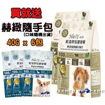 【Herz】赫緻 低溫烘焙狗糧-無穀紐西蘭草飼牛 2磅 X 2包 送試吃包