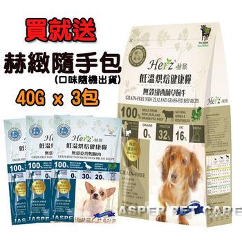 【Herz】赫緻 低溫烘焙狗糧-無穀紐西蘭草飼牛 2磅 X 1包 送試吃包