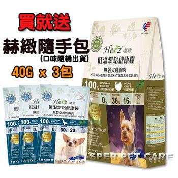 【Herz】赫緻 低溫烘焙狗糧-無穀低敏火雞胸肉 2磅 X 1包 送試吃包