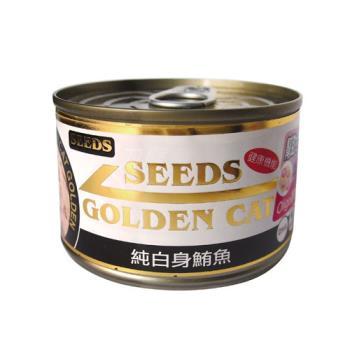 【SEEDS】聖萊西 特級金貓大罐-純白身鮪魚 170G x 24入