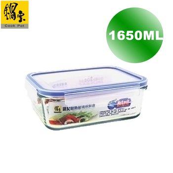 【鍋寶】耐熱玻璃保鮮盒1650ML  BVC-81651
