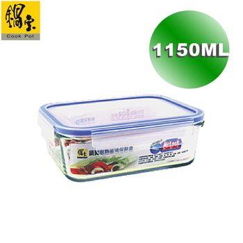 【鍋寶】耐熱玻璃保鮮盒1150ML  BVC-1151