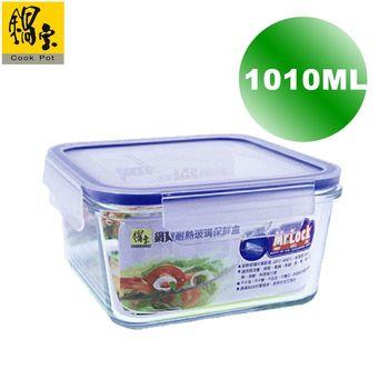 【鍋寶】耐熱玻璃保鮮盒1010ML  BVC-81012