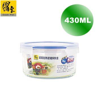【鍋寶】耐熱玻璃保鮮盒430ML  BVC-0430