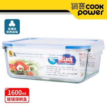 【鍋寶】耐熱玻璃保鮮盒1600ml BVC-1601