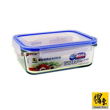 【鍋寶】耐熱玻璃保鮮盒900ml BVC-0901