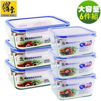 《鍋寶》大容量耐熱玻璃保鮮盒六件組 EO-BVC1601Z311021Z3