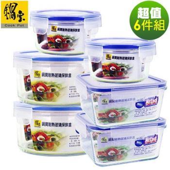 《鍋寶》耐熱玻璃保鮮盒六件組 EO-BVC0401Z282Z230Z2