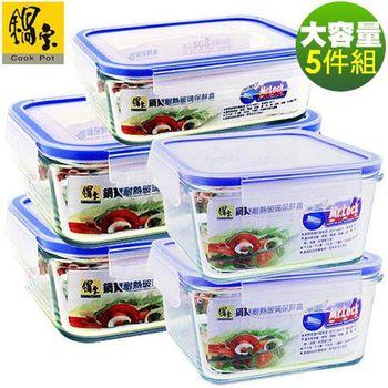 《鍋寶》大容量耐熱玻璃保鮮盒五件組 EO-BVC9011102Z2601Z2